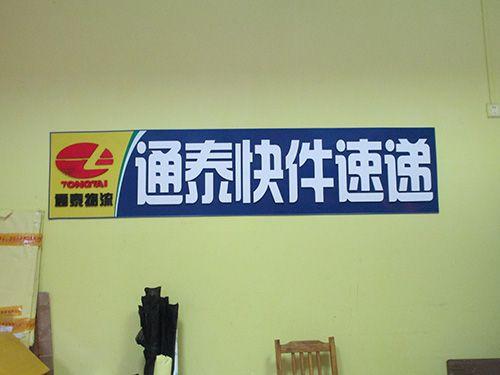 营业场所名称牌