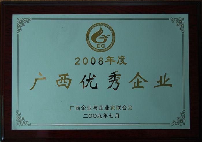 """2008年度获""""广西优秀企业""""称号"""