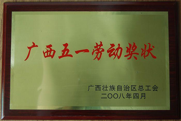 """2008年获""""广西五一劳动奖状"""""""
