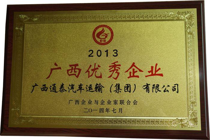"""2013年获""""广西优秀企业""""荣誉称号"""