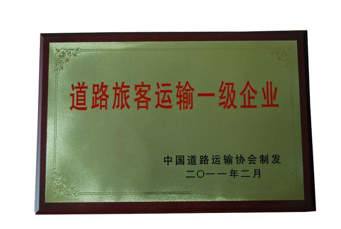2011年道路旅客运输一级企业