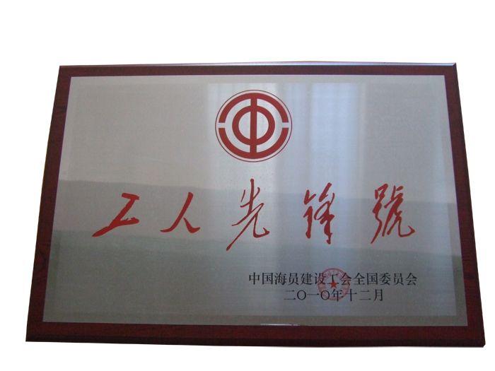 """2010年获中国海员建设工会全国委员会""""工人先锋号""""的称号"""