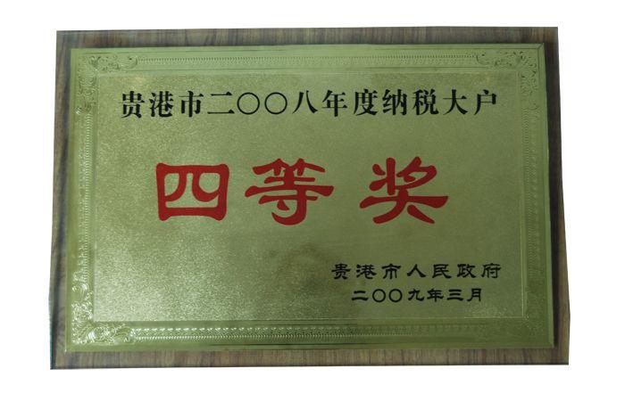 2008年市纳税大户四等奖