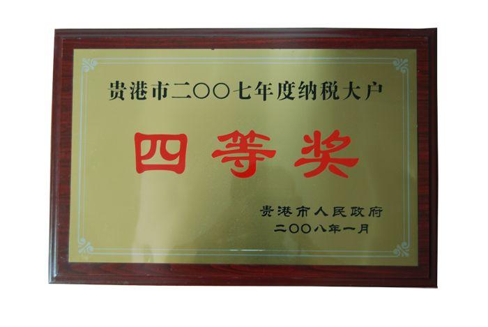 2007年纳税大户四等奖