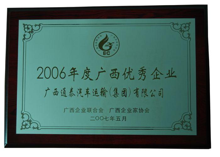 2006年广西优秀企业