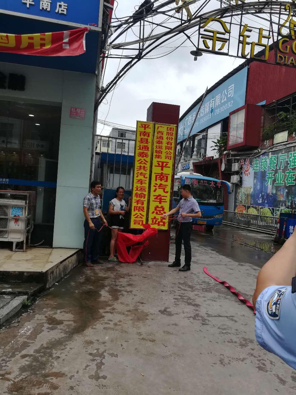 平南县通泰公共汽车运输有限公司挂牌成立